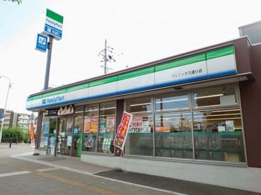 ファミリーマート フェニックス通り店の画像2