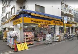 マツモトキヨシ 椎名町の画像1