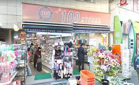 ザ・ダイソー 椎名町店の画像1