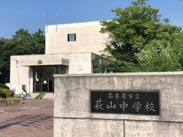 名古屋市立萩山中学校の画像1