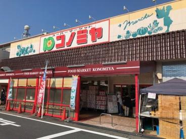 コノミヤ 中根店の画像1