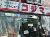 ペットの専門店コジマ 阿佐ヶ谷店