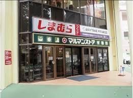 マルマンストア 椎名町店の画像1