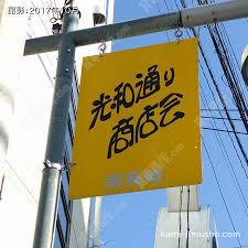 光和通り商店会の画像1