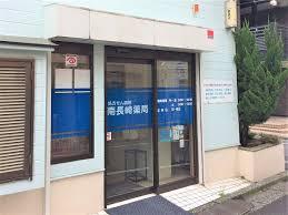 南長崎薬局の画像1