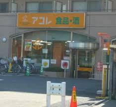 アコレ 練馬高松店の画像1
