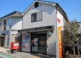 世田谷鎌田郵便局