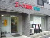 エース薬局 豊玉店(調剤薬局)