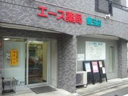 エース薬局 豊玉店(調剤薬局)の画像1