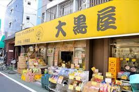 大黒屋 富士見台店の画像1