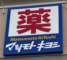 マツモトキヨシ 京都四条通り店