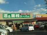 業務スーパー 堅田店