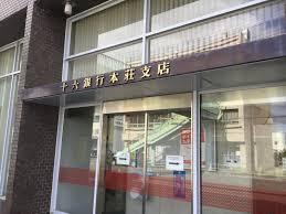 十六銀行本荘支店の画像1