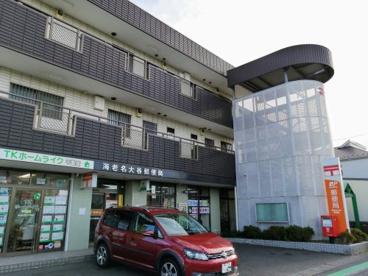 海老名大谷郵便局の画像1
