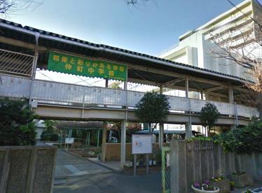 仲町中学校の画像1