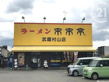 来来亭 武蔵村山店の画像1