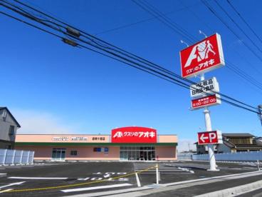 クスリのアオキ御幸ヶ原店の画像1
