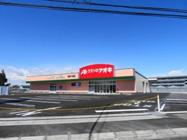 クスリのアオキ御幸ヶ原店の画像2