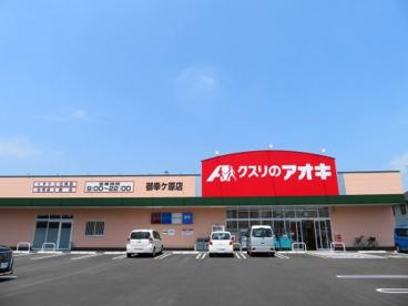 クスリのアオキ御幸ヶ原店の画像3