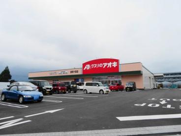 クスリのアオキ御幸ヶ原店の画像4