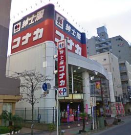 紳士服のコナカ・西川口店の画像1