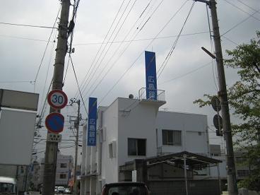 広島銀行伊予西条支店の画像1