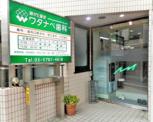 緑が丘駅前ワタナベ歯科