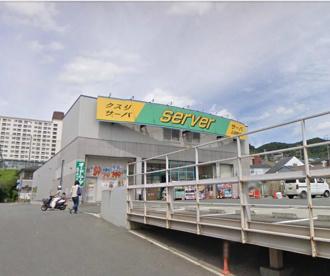 サーバ兵庫鵯越店の画像1