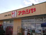 アカシヤ 尼崎大庄店