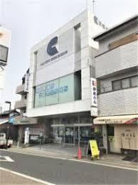 京都信用金庫 宇治支店の画像1