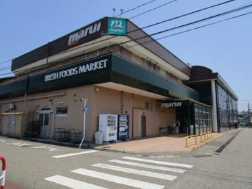 スーパーマルイ 寺尾台店の画像1