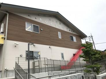 たいよう保育園東川口園の画像1