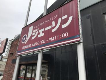 ジェーソン 東川口店の画像1