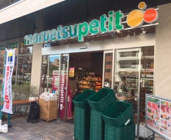マルエツプチ中目黒四丁目店の画像1