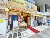 寿司・居酒家 海福 天王町店