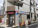 ココカラファイン薬局 経堂店