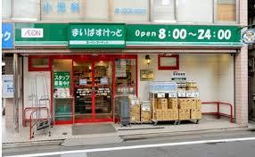 まいばすけっと 中野本町4丁目店の画像1