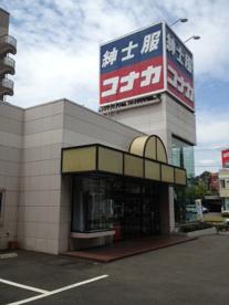 紳士服コナカ多摩ニュータウン店の画像1