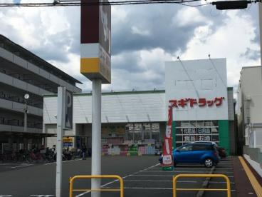 スギドラッグ梅津店の画像1