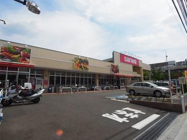 三和 中町店の画像1