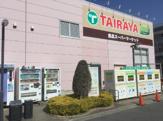 エコスTAIRAYA(たいらや) 並木店