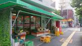 古谷青果店