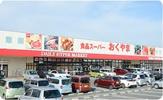 スーパーおくやま結崎店