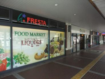 FRESTA(フレスタ) 呉駅ビル店の画像1
