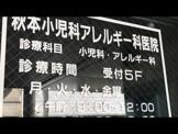 秋本小児科アレルギー科医院