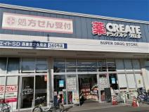 クリエイトSD(エス・ディー) 西東京芝久保店