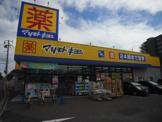 マツモトキヨシ千葉寺店