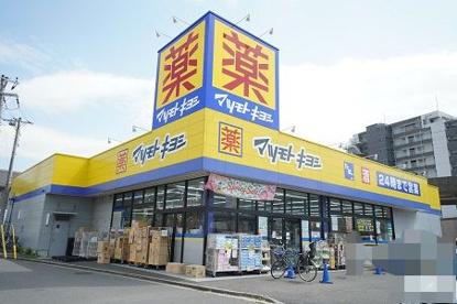 マツモトキヨシ千葉寺店の画像2