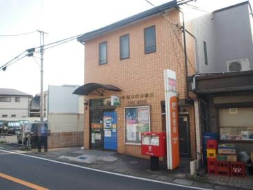 千葉寺町郵便局の画像1