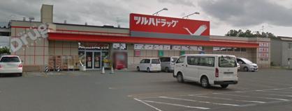 ツルハドラッグ 夕陽ケ丘店の画像1